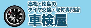 Q&A・お客様の声|名古屋 日進の格安タイヤ取付専門店 1本1245円 持込交換も歓迎